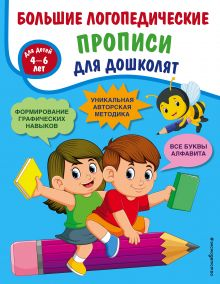 Большие логопедические прописи для дошколят