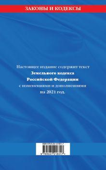 Обложка сзади Земельный кодекс Российской Федерации: текст с посл. изм. и доп. на 2021 г.