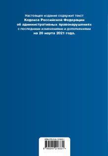 Обложка сзади Кодекс Российской Федерации об административных правонарушениях (КоАП РФ).Ред. на 20 марта 2021 года (+ сравнительная таблица изменений) (+ путеводитель по судебной практике)