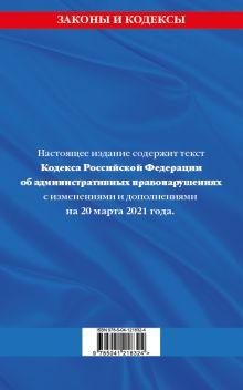 Обложка сзади Кодекс РФ об административных правонарушениях (КоАП РФ): текст с изм. на 20 марта 2021 г.