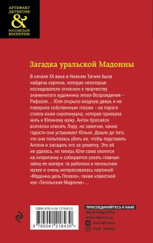 Обложка сзади Загадка уральской Мадонны Наталья Александрова