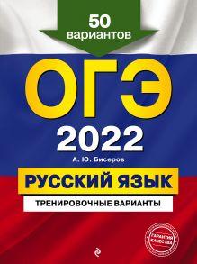 ОГЭ-2022. Русский язык. Тренировочные варианты. 50 вариантов
