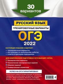 Обложка сзади ОГЭ-2022. Русский язык. Тренировочные варианты. 30 вариантов А. Ю. Бисеров