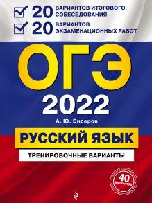 ОГЭ-2022. Русский язык. 20 вариантов итогового собеседования + 20 вариантов экзаменационных работ.