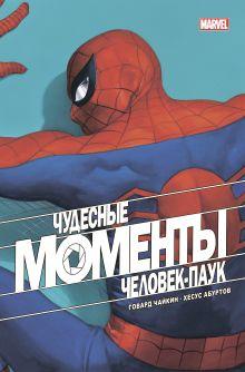 Чудесные моменты Marvel. Человек-паук