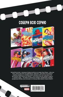 Обложка сзади Чудесные моменты Marvel. Мстители Курт Бьюсек