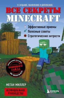 Все секреты Minecraft. 2-е издание