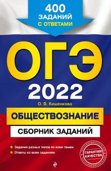 ОГЭ-2022. Обществознание. Сборник заданий: 400 заданий с ответами