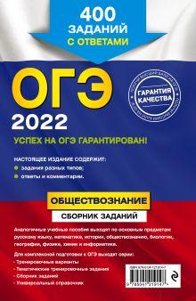 Обложка сзади ОГЭ-2022. Обществознание. Сборник заданий: 400 заданий с ответами О. В. Кишенкова