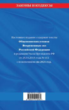 Обложка сзади Общевоинские уставы Вооруженных Сил Российской Федерации.Устав военной полиции с посл. изм. на 2021 г.