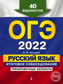 ОГЭ-2022. Русский язык. Итоговое собеседование. Тренировочные варианты. 40 вариантов