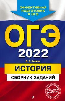 ОГЭ-2022. История. Сборник заданий