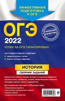 Обложка сзади ОГЭ-2022. История. Сборник заданий В. А. Клоков