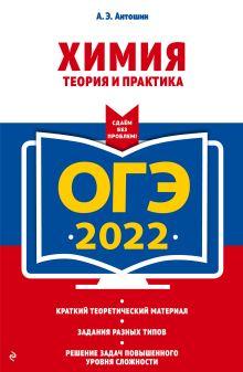 ОГЭ-2022. Химия. Теория и практика