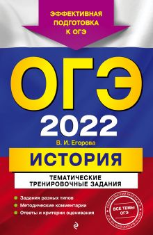 ОГЭ-2022. История. Тематические тренировочные задания