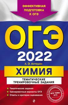 ОГЭ-2022. Химия. Тематические тренировочные задания
