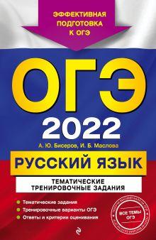ОГЭ-2022. Русский язык. Тематические тренировочные задания