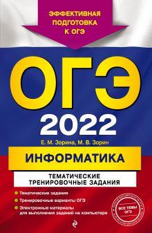 ОГЭ-2022. Информатика. Тематические тренировочные задания