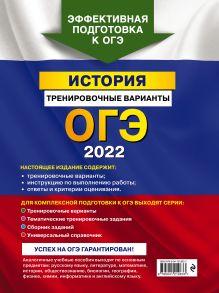 Обложка сзади ОГЭ-2022. История. Тренировочные варианты В. А. Клоков