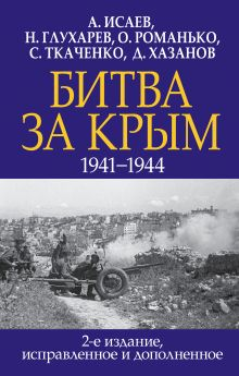 Битва за Крым. 1941-1944 гг. 2-е издание, исправленное и дополненное