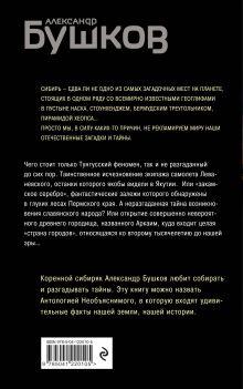 Обложка сзади Тайны Сибири. Земля холодов и необъяснимых загадок Александр Бушков