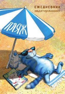 Синие коты. Пляж. Ежедневник недатированный (А5, 72 л.)