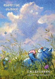 Синие коты. Пушистые облака. Ежедневник недатированный (А5, 72 л.)