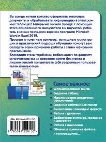 Обложка сзади Простой и понятный самоучитель Word и Excel. 3-е издание Василий Леонов