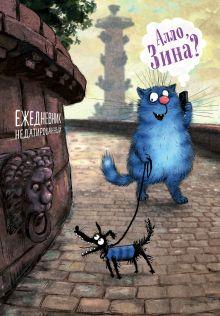 Синие коты. Алло, Зина? Ежедневник недатированный (А5, 72 л.)