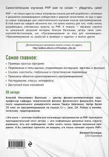 Обложка сзади Программирование на PHP в примерах и задачах Алексей Васильев