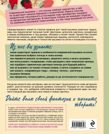 Обложка сзади Современная вышивка на прозрачных материалах. Практический курс свободного творчества Екатерина Ламтева
