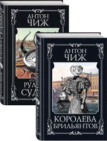 Детективы Пушкин и Керн