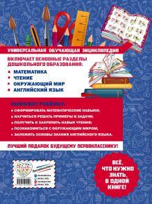 Обложка сзади Большая книга для подготовки к школе О. В. Александрова