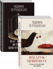 Обложка Проза Людмилы Петрушевской