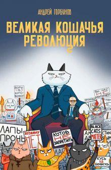 Обложка Великая кошачья революция Андрей Горбунов