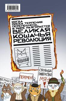 Обложка сзади Великая кошачья революция Андрей Горбунов