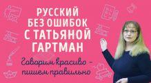 Русский без ошибок с Татьяной Гартман (Бандероль)