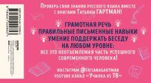 Обложка сзади Русский без ошибок с Татьяной Гартман (Бандероль) Гартман Татьяна