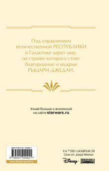 Обложка сзади Звёздные войны: Расцвет Республики. Свет джедаев Чарльз Соул