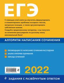 Обложка сзади ЕГЭ-2022. Русский язык. Алгоритм написания сочинения Е. В. Михайлова