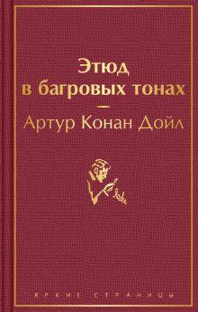 Обложка Этюд в багровых тонах Артур Конан Дойл
