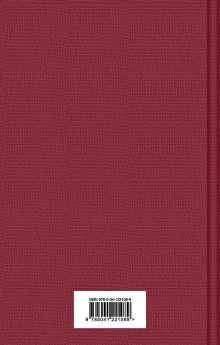 Обложка сзади Этюд в багровых тонах Артур Конан Дойл