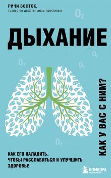Дыхание. Как его наладить, чтобы расслабиться и улучшить здоровье