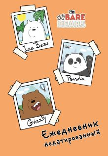 We bare bears. Ежедневник недатированный (А5, 72 л.)