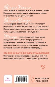 Обложка сзади Водитель для дочери Лена Сокол