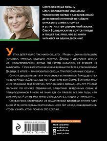 Обложка сзади Мемуары мертвого незнакомца Ольга Володарская
