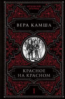 Обложка Красное на красном Вера Камша