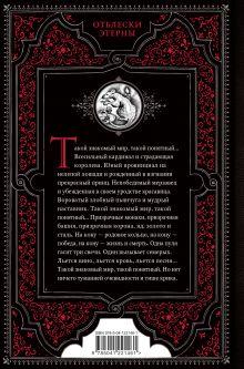 Обложка сзади Красное на красном Вера Камша