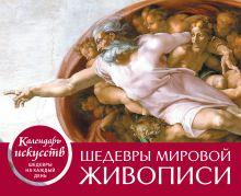 Шедевры мировой живописи (Сотворение Адама). Настольный календарь в футляре