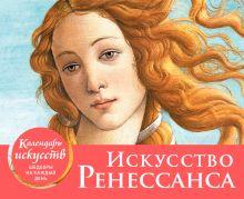 Искусство Ренессанса (Рождение Венеры). Настольный календарь в футляре